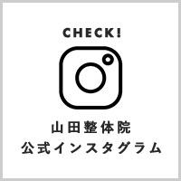 山田整体院公式インスタグラム