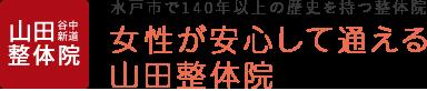 山田接骨院谷中新道 水戸市で140年以上の歴史を持つ整体院女性が安心して通える山田整体院